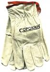 Перчатки кожаные, СОРОКИН, 27.56